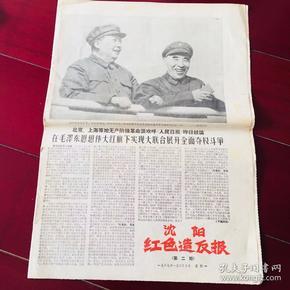 沈阳红色造反报【1967年1月23日总第2期】文革小报