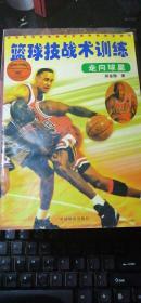 走向球星:篮球技战术训练