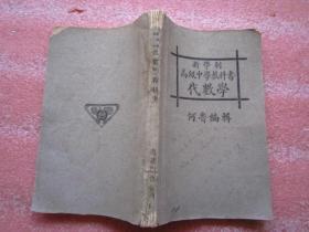 代数学(新学制高级中学教科书)