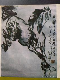 画页—-奔马--刘勃舒、山水--刘宁一、花卉--胡絜青111