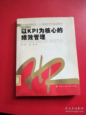 以KPI为核心的绩效管理