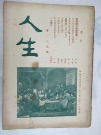 人生 (半月刊) 总第129号