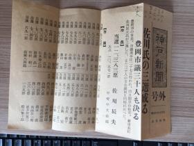 1958年日本《神户新闻》【号外】一枚,丰冈市市长、议员选举投票结果