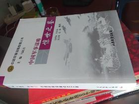 中国军事谋略智慧丛书:惊世之鉴