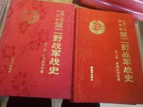 中国人民解放军第二野战军战史【一二卷】