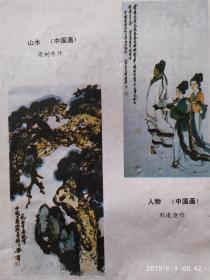 画页—-花卉--俞致贞、刘力上,山水--黄润华,山水--梁树年,人物--刘凌沧111