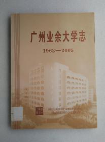 广州业余大学志