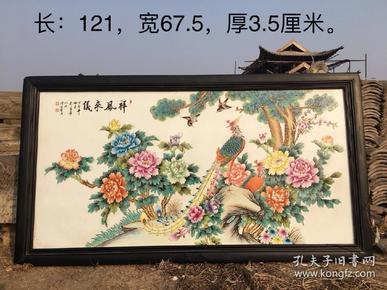 民国时期,檀木瓷板挂屏,画工精细,寓意极好,包浆均匀自然,品相如图!长121cm,宽67.5cm,厚3.5cm