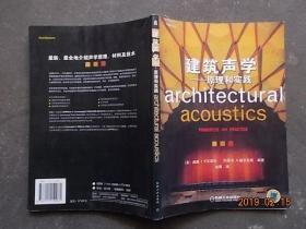建筑声学:原理和实践