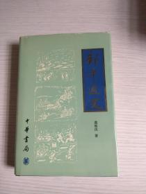 邹平通史(作者签名本)