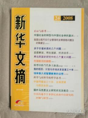 新华文摘(2008年第24期)