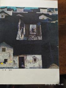 画页:油画--檐--黄冠余、荷--刘迅,京郊的四月--王良武106