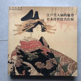 江户美人画的魅力:日本浮世绘名作展(大型展览画集)