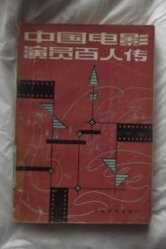 中国电影演员百人传