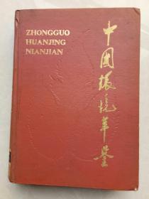 中国环境年鉴1993