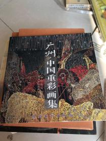 广州 中国重彩画集