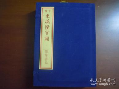 【怀旧玩具】东汉升官图-甲种 典藏版-中华传统游戏