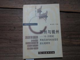 《苏州与徽州——16—20世纪两地互动与社会变迁的比较研究》