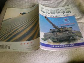 坦克装甲车辆 1997年6期