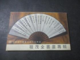 鏄庝俊鐗囷細绋嬭寕鍏ㄤ功鐢讳笓杈戯紙18寮狅級