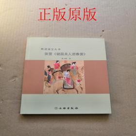 张萱《虢国夫人游春图》
