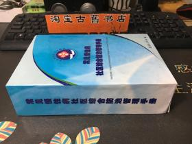 常见慢性病社区综合防治管理手册·戒烟行为干预指导手册等(11册全)