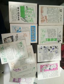 万花筒画报、历史故事读物、幼儿智能训练、爱科学图画丛书等14册、其中81年7册82年7册