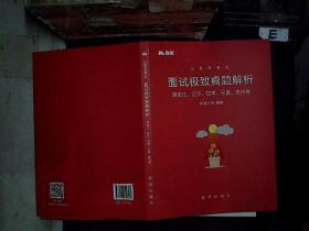 公务员考试面试极致真题解析(黑龙江、辽宁、甘肃、宁夏、贵州卷)