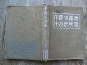 中国仪器厂出品说明书