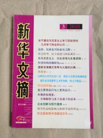新华文摘(2010年第3期)