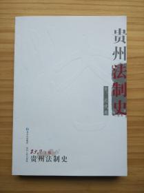 贵州法制史(古、近代卷)