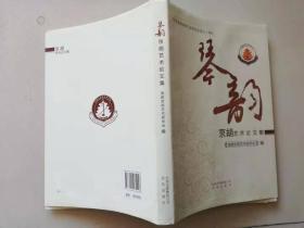 琴韵:京胡艺术论文集