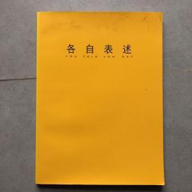 各自表述:中国油画新新力量2002年展(展览画集)