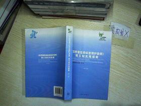 《世界博览会标志保护条例》释义和实用指南  (修订版)