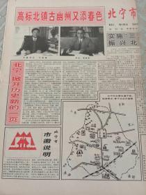 北宁市报创刊号