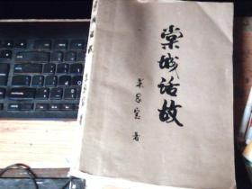 棠城话故(签赠本   油印    5D