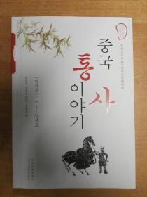 中国通史故事 西晋-南北朝(朝鲜文)