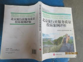 北京旅行社服务质量投诉案例评析