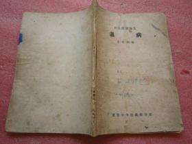 《 温病》李倩侠编  重庆市中医进修学校  1957  品相以图为准——免争议
