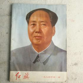 《红旗》1974年第1期