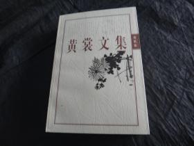 黃裳文集(1)錦帆卷,1998年初版,,