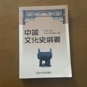 中国文化史纲要 刘玉才  著 北京大学出版社