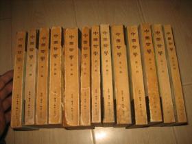 中国哲学(第1--12辑+第14辑)13本合售