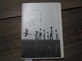 毛边本:《人与土地》