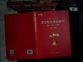公务员考试面试极致真题解析 吉林 江西 广西卷、