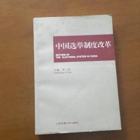 中国选举制度改革 李凡 上海交通大学出版社