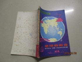 少年自然科学丛书:地球的画像   实物图  品自定 24-7