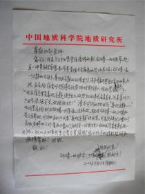 A0718:地质矿产部地质研究所研究员耿树方信札一通一页