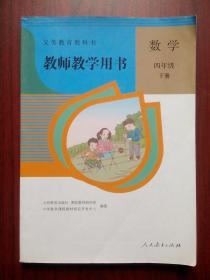 小学数学教师教学用书,小学数学四年级下册,小学数学4年级下册,小学数学2016年版