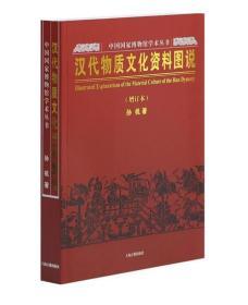汉代物质文化资料图说:中国国家博物馆学术丛书